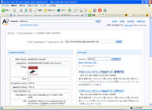 OpenSearch の登録画面